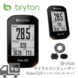 【送料無料】【即日発送】 GPS サイクルコンピューター BRYTON [ ブライトン ] Rider 320C [ ライダー 320 C ] ケイデンスセンサーキット 国内正規品 ワイヤレス 2020年 最新モデル