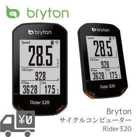 【送料無料】【即日発送】 GPS サイクルコンピューター BRYTON [ ブライトン ] Rider 320E [ ライダー 320 E ] 本体のみ 国内正規品 ワイヤレス 2020年 最新モデル