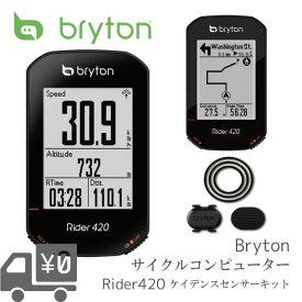 【最大1000円オフクーポン配布中】【送料無料】【即日発送】 GPS サイクルコンピューター BRYTON [ ブライトン ] Rider 420C [ ライダー 420 C ] ケイデンスセンサー キット 国内正規品 ワイヤレス 2020年 最新モデル