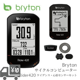 【送料無料】【即日発送】 GPS サイクルコンピューター BRYTON [ ブライトン ] Rider 420T [ ライダー 420 T ] ダブルセンサーキット (ケイデンス・ハートレート) 国内正規品 ワイヤレス 2020年 最新モデル