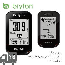 【送料無料】【即日発送】 GPS サイクルコンピューター BRYTON [ ブライトン ] Rider 420E [ ライダー 420 E ] 本体のみ 国内正規品 ワイヤレス 2020年 最新モデル