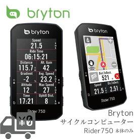 【最大1000円オフクーポン配布中】【送料無料】GPS サイクルコンピューター BRYTON [ ブライトン ] Rider 750E [ ライダー 750 E ] 本体のみ 国内正規品 ワイヤレス 2021年最新モデル