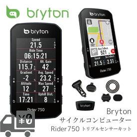 【最大1000円オフクーポン配布中】【送料無料】【即日発送】 GPS サイクルコンピューター BRYTON [ ブライトン ] Rider 750T [ ライダー 750 T ] トリプルセンサーセット国内正規品 ワイヤレス 2020年発売モデル