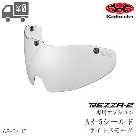 【送料無料】【在庫有】【即日発送】 REZZA 2 専用 オプションパーツ シールド AR-5 ライトスモーク 沖縄県送料別途