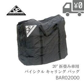 【送料無料】輪行袋 GP バイシクル キャリングバッグ (20インチ折畳み車用) 沖縄県送料別途
