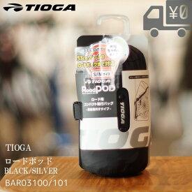 【送料無料】輪行袋 TIOGA [ タイオガ ] ロード ポッド ROAD POD BAR03100 沖縄県送料別途