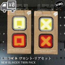 【送料無料】【即日発送】 ライト Knog NEW Blinder Front / Rear フロント / リア LEDライト 自転車 沖縄県送料別途