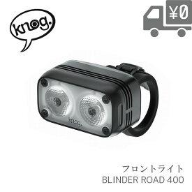 【送料無料】【即日発送】 ライト Knog ノグ BLINDER ROAD 400 ( ブラインダー ロード ) フロント 400ルーメン 自転車 LEDライト BLINDER-ROAD-400 沖縄県送料別途