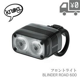 【送料無料】【即日発送】 ライト Knog ノグ BLINDER ROAD 600 ( ブラインダー ロード ) フロント 600ルーメン 自転車 LEDライト BLINDER-ROAD-600 沖縄県送料別途