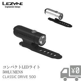 【送料無料】LEDライト LEZYNE [ レザイン ] CLASSIC DRIVE 500 クラシックドライブ 500ルーメン USB LED LIGHTS コンパクトLEDライト 防水 沖縄県送料別途
