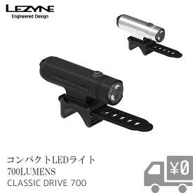 【送料無料】LEDライト LEZYNE [ レザイン ] CLASSIC DRIVE 700XL クラシックドライブ 700ルーメン USB LED LIGHTS シンプルシングルLEDライト 防水 沖縄県送料別途