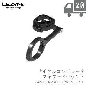 【送料無料】マウントキット LEZYNE [ レザイン ] GPS FORWARD CNC MOUNT フォワード マウント 沖縄県送料別途