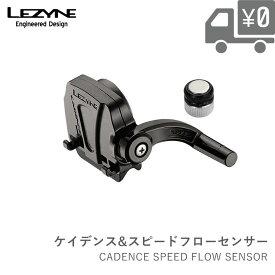 【送料無料】LEZYNE CADENCE SPEED FLOW SENSOR/ケイデンス&スピードフローセンサー 黒 ブラック スピードセンサー ケイデンスセンサー Bluetooth対応 レザイン 沖縄県送料別途