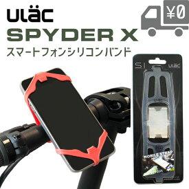 スマートフォンシリコンバンド SPYDER X ULAC/ユーラック H1 伸縮性抜群!色々なサイズのスマホに対応 自転車 おしゃれ ツール アクセサリーホルダー スマホ ホルダー