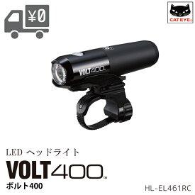 【在庫有・即発送】LED ヘッドライト 自転車用 フロントライト VOLT400 キャットアイ [ CAT EYE ] HL-EL461RC 沖縄県送料別途