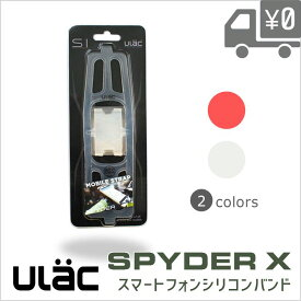 ゆうパケットで送料無料 [1個まで]スマートフォンシリコンバンド SPYDER X ULAC/ユーラック H1 伸縮性抜群!色々なサイズのスマホに対応 自転車 おしゃれ ツール アクセサリーホルダー