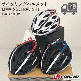 【送料無料】ヘルメット LIMAR [ リマール ] サイクリングヘルメット LIMAR ULTRALIGHT+