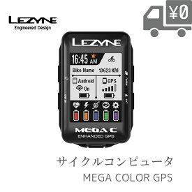 【送料無料】LEZYNE サイクルコンピュータ メガ カラー MEGA COLOR GPS 黒 ブラック サイコン GPS ナビゲーション レザイン
