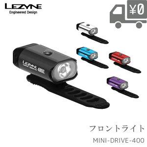【送料無料】LEDライト LEZYNE [ レザイン ] MINI DRIIVE 400XL USB LED LIGHTS 400ルーメン USB LED LIGHTS 自転車 ライト 防水 MINI-DRIVE-400 沖縄県送料別途