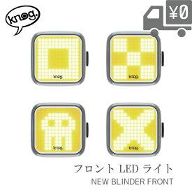【送料無料】ライト Knog NEW Blinder Front フロントライト 8~9モード 点滅 点灯 機能付き 自転車 沖縄県送料別途