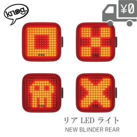 【送料無料】ライト Knog NEW Blinder Rear リアライト 8~9モード 点滅 点灯 機能付き 自転車 沖縄県送料別途