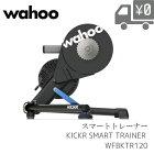 【最大1000円オフクーポン配布中】【送料無料】【即日発送】2021年最新 キッカー スマートトレーナー 120 モデル wahoo KICKR SMAR WFBKTR120