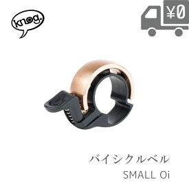 Knog ノグ Oi バイシクルベル SMALL 沖縄県送料別途