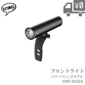 【送料無料】自転車 LED ライト Knog [ ノグ ] PWR [ パワー ] RIDER フロントライト パワーバンクモデル PWR-RIDER 沖縄県送料別途