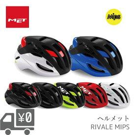 【送料無料】 2021年最新モデル 自転車 ヘルメット MET RIVALE Mips [メット リヴァーレ ミップス] JCF公認 ロード エントリーモデル 沖縄県送料別途