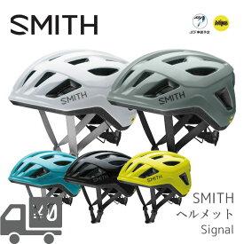 【送料無料】ヘルメット SMITH [ スミス ] SIGNAL シグナル JCF公認 Mips対応 【正規契約販売店商品】 沖縄県送料別途
