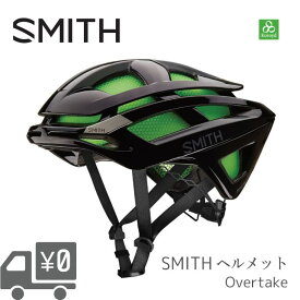 【送料無料】ヘルメット SMITH [ スミス ] Over Take オーバーテイク JCF公認 Koroyd対応 【正規契約販売店商品】 沖縄県送料別途