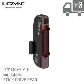 【送料無料】【即日発送】 LEDライト LEZYNE レザイン STICK DRIVE REAR ( スティック ドライブ リア ) リア 自転車 ライト 沖縄県送料別途