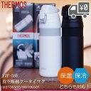 【最大1000円オフクーポン配布中】【送料無料】ボトル THERMOS [ サーモス ] 真空断熱ケータイマグ [ FJF-580 ] サー…