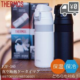 【送料無料】ボトル THERMOS [ サーモス ] 真空断熱ケータイマグ [ FJF-580 ] サーモス 水筒 沖縄県送料別途 WBT06500
