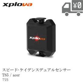 【送料無料】Xplova TS5 スピード・ケイデンス デュアルセンサー acer 沖縄県送料別途