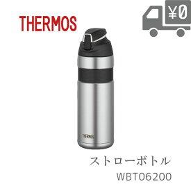 真空断熱 ストローボトル FFQ-600(WBT06200、WBT06201) THERMOS/サーモス 自転車 ボトル 水筒 WBT0620