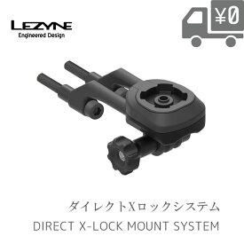 【送料無料】LEZYNE DIRECT X-LOCK MOUNT/ダイレクトXロックシステム 黒 ブラック レザインGPS X-ロックマウント・GoProマウント互換 取付金具付属 レザイン 沖縄県送料別途