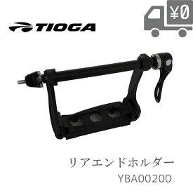 TIOGA リア エンド ホルダー YBA00200