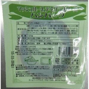 昔亭 マッシュルームデミソースハンバーグ 120g