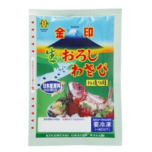 金印物産 金印おろしわさびお造り用(RO-1) 200g