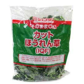 ジェフダ そのままOK! カットほうれん草(IQF) 1kg