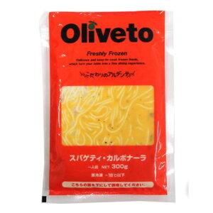 ヤヨイサンフーズ Oliveto スパゲティ・カルボナーラ 300g