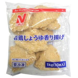 ニチレイ 若鶏のしょうゆ香り揚げ 1kg(10枚)