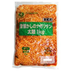 シマダヤ 調理「昔懐かしのナポリタン」太麺 1kg