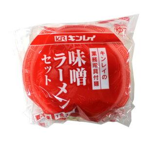 キンレイ 具付麺 味噌ラーメンセット 256g