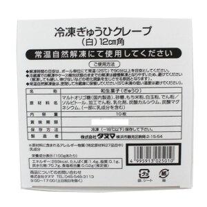 【6/7追加】タヌマ ぎゅうひクレープ(白)12cm 10枚