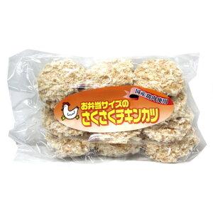 丸大食品 さくさくチキンカツ 420g(12個)