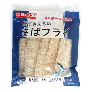 ジェフダ 銚子さんちのさばフライ 600g(5個)