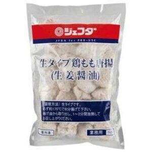 ジェフダ 生タイプ鶏もも唐揚(生姜醤油) 1kg