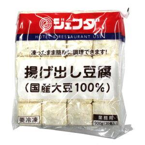 ジェフダ 揚げ出し豆腐(国産大豆100%) 900g(20個)